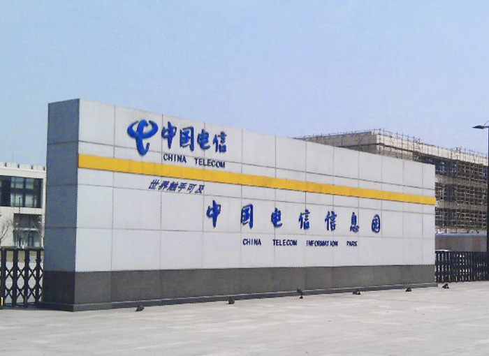 Parc d'information de Télécom de Chine de Shanghai